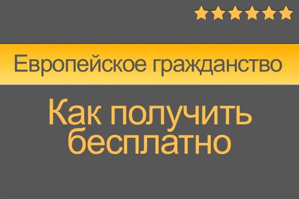 Научу как бесплатно получить европейское гражданство 1 - kwork.ru