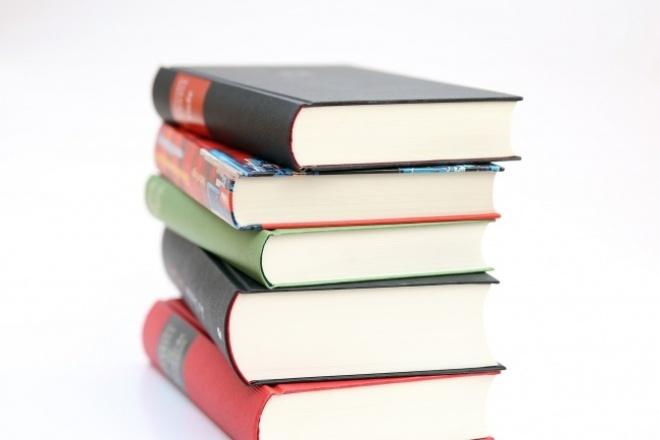Напишу 15 аннотаций к любым книгамПродающие и бизнес-тексты<br>В услугу входит копирайт или глубокий рерайт до 15 описаний литературных источников объёмом до 1500 знаков без пробелов каждое. Параметры уникальности - по вашему требованию. Грамотность гарантирована.<br>