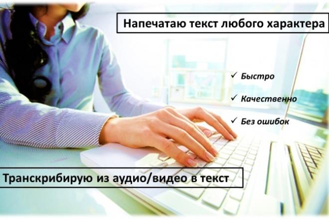 Быстро и без ошибок наберу или транскрибирую текст любого характера 1 - kwork.ru