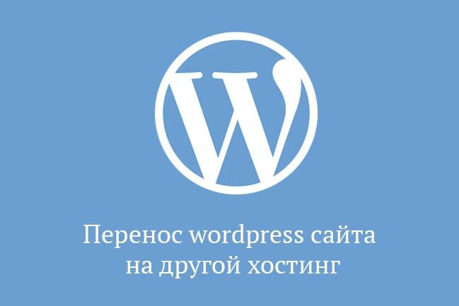 Перенесу wordpress сайт на другой хостингДомены и хостинги<br>Выполняю перенос: - с localhost или из резервной копии на хостинг - с хостинга на другой хостинг или в рамках одного хостинга Настрою домен под новый хостинг.<br>