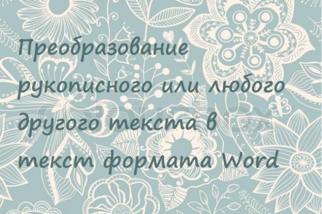 Переведу текст в формат WordНабор текста<br>Переведу текст в формат Word из любого другого формата. Это могут быть отсканированные рукописные исходники, тексты с фотографий. Возьмусь за работы с достаточно разборчивым почерком. По вашему желанию вставлю фото, присланные вами, или найду сама.<br>