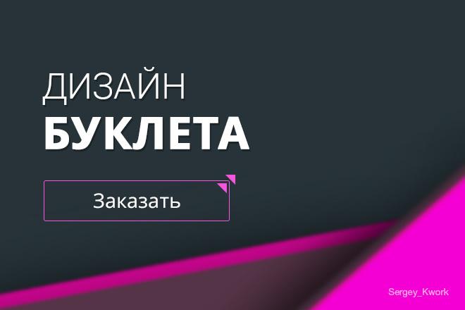 Разработаю дизайн буклета 1 - kwork.ru