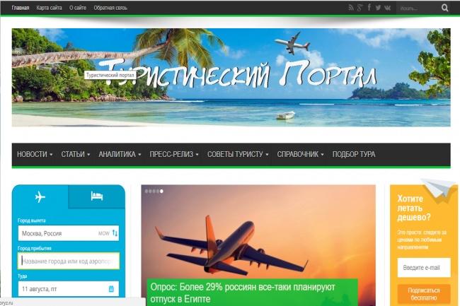 Автонаполняемый туристический премиум-портал 14 - kwork.ru