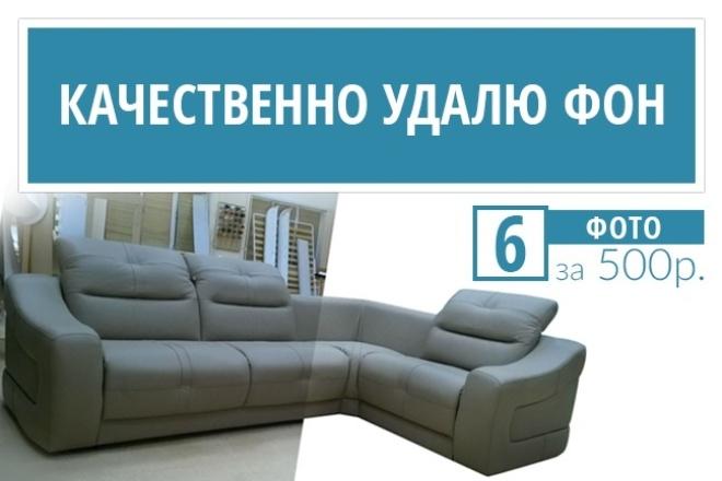 Качественно удалю фон с 6 картинок 1 - kwork.ru