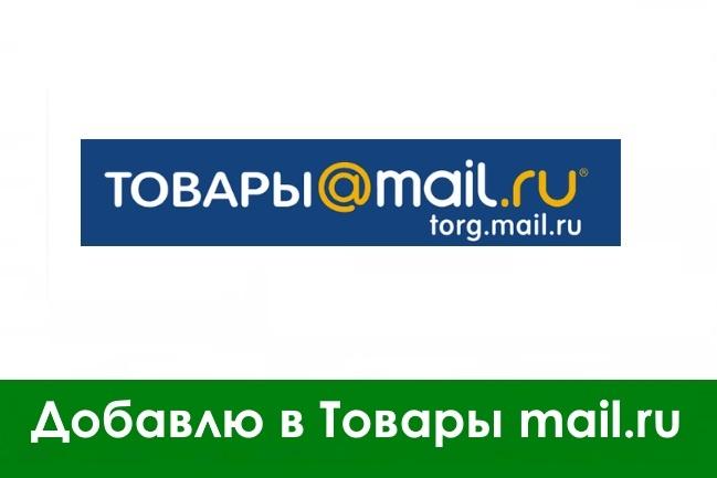Добавлю магазин в товары Mail.RuДоски объявлений<br>Товары Mail.Ru – это информационно-поисковая Система по ценам на товары и услуги с хорошо структурированным каталогом и широкими возможностями фильтрации и поиска. Система предоставляет покупателям обширную базу товарных предложений от множества интернет-магазинов с удобным интерфейсом и различными вспомогательными сервисами для быстрого получения исчерпывающей информации по искомому товару, а продавцам - широкую аудиторию потенциальных клиентов. Что необходимо сделать для попадания в Товары mail.ru: Подготовить сайт к размещению в соответствии с требованиями площадки mail.ru; Пройти регистрацию и настроить аккаунт в Товары mail.ru; Настроить прайс-лист ваших товаров - для этого можно использовать модуль интеграции для cms или составить его на основе выгрузки списка товаров из магазина; Пройти модерацию, определиться и заказать пакет услуг по продвижению товаров. За один кворк выполню одно из данных действий. Если ваша CMS не позволяет настроить автоматическую интеграцию с Товары mail.ru, я могу создать прайс-лист в виде yml-файла в рамках отдельной опции вручную.<br>