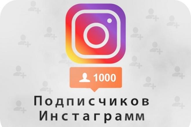 +1000 подписчиков в instagramПродвижение в социальных сетях<br>Добавлю 1000+-50 живых и нет подписчиков на ваш аккаунт в Инстаграм: Некоторые участники могут отписаться , но доля таких участников не больше 35% от всего количества Соотношение цена - качество Срок выполнения 1-1.5 дня<br>