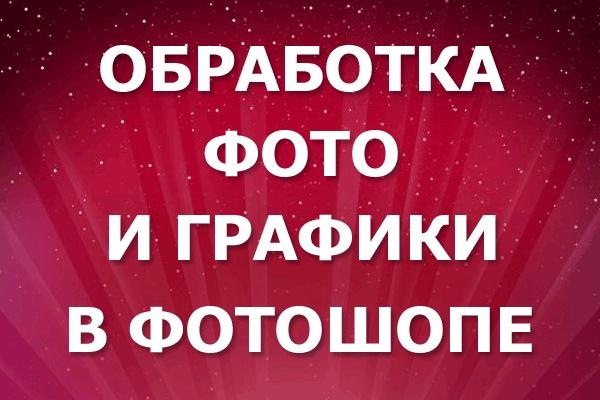 Обработка фото и изображений в фотошопе 1 - kwork.ru