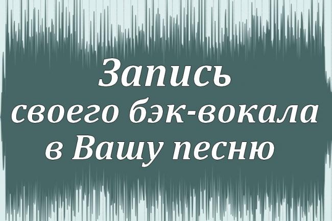 Запись одной партии моего бэк-вокала в Вашу песню или музыку 1 - kwork.ru