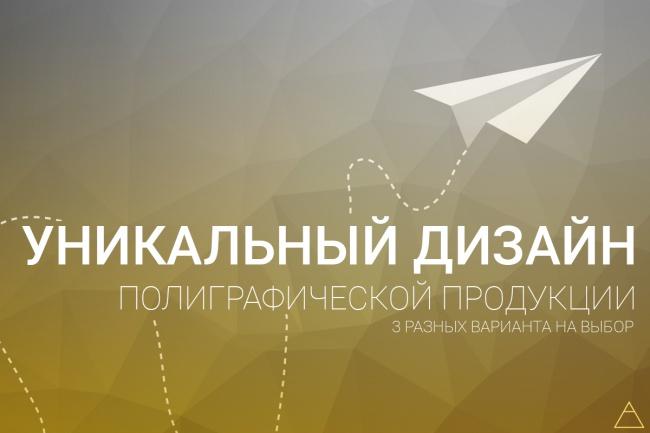 Сделаю уникальный дизайн для вашей полиграфический продукции 1 - kwork.ru