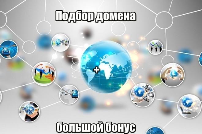 Подберу для Вашего сайта доменное имя в любой зоне+большой бонус 1 - kwork.ru