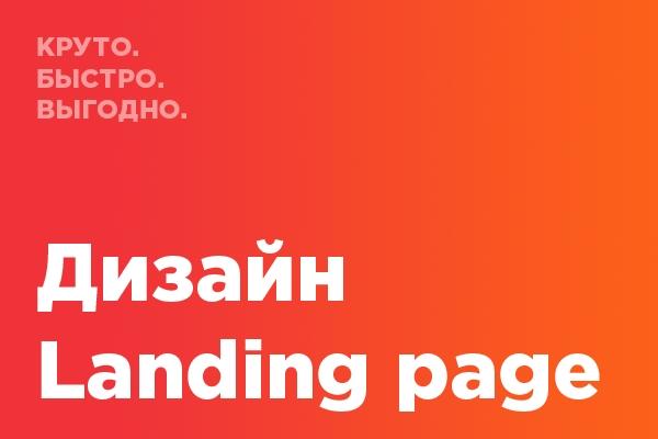 Индивидуальный дизайн landing page 1 - kwork.ru