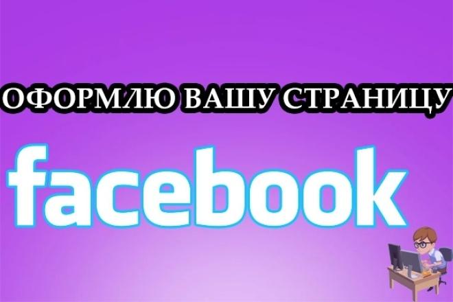 Оформлю шапку Facebook 1 - kwork.ru