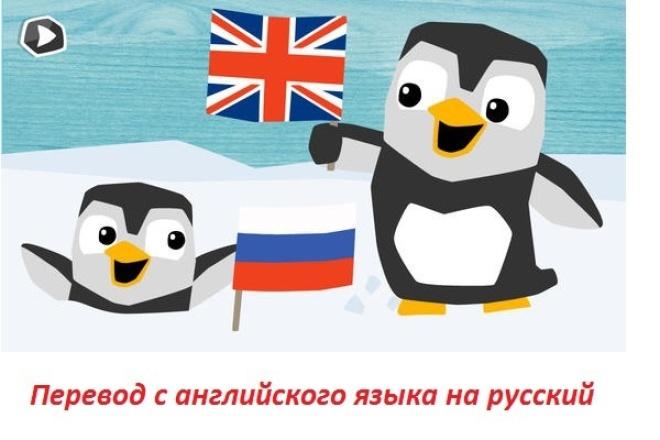 перевод с английского на русский: тексты, статьи, личные письма 1 - kwork.ru