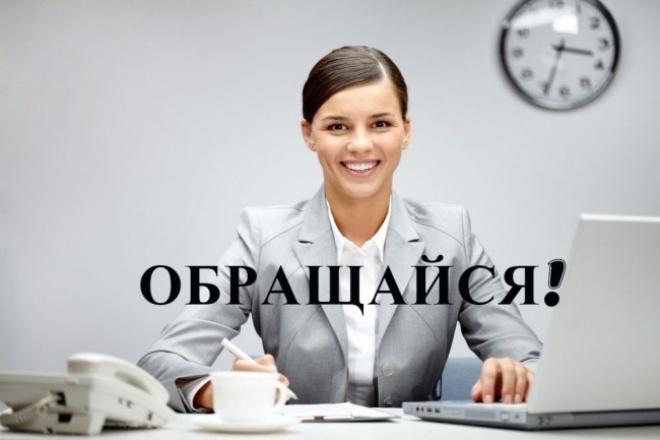 Обучу бухгалтерскому учету, отвечу на любой вопрос 1 - kwork.ru