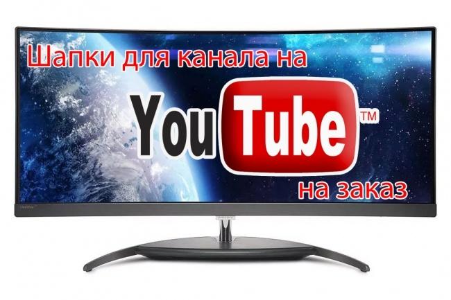 Делаю YouTube-шапки на заказ 1 - kwork.ru