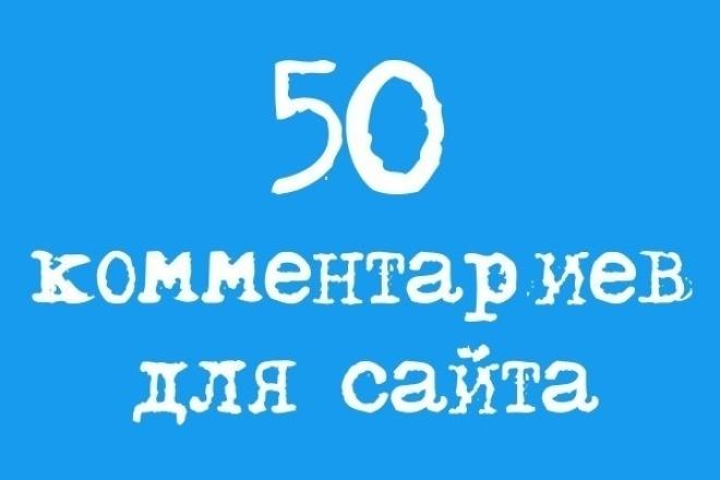 Добавлю 50 комментариев на ваш сайт 1 - kwork.ru