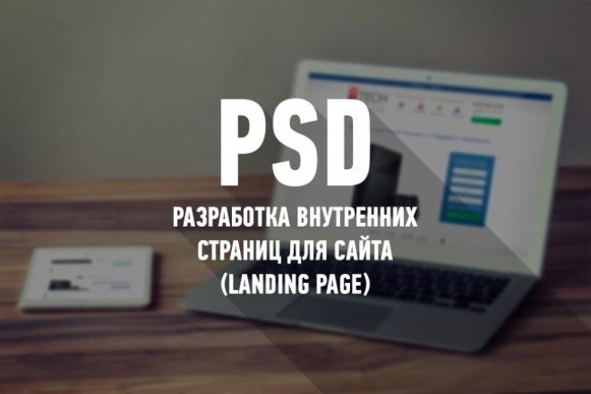 Дизайн внутренних страниц сайта/landing page 1 - kwork.ru