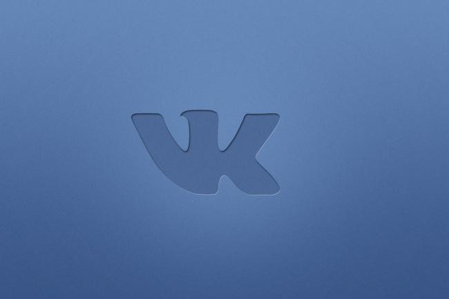 создам группу Вконтакте 1 - kwork.ru