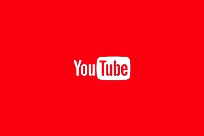 Добавлю 300 новых подписчиков на ваш YouTube каналПродвижение в социальных сетях<br>Помогу раскрутить ваш канал на YouTube добавив 300 новых подписчиков. Новые подписчики будут появляться в течение 3-5 дней. Внимательно к изучению! Подписчики являются реальными людьми и по своему желанию могут отписываться. При этом из 100% подписчиков останутся 95%<br>