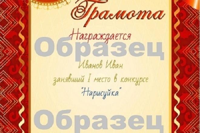 Создам диплом или грамоту для вас 1 - kwork.ru