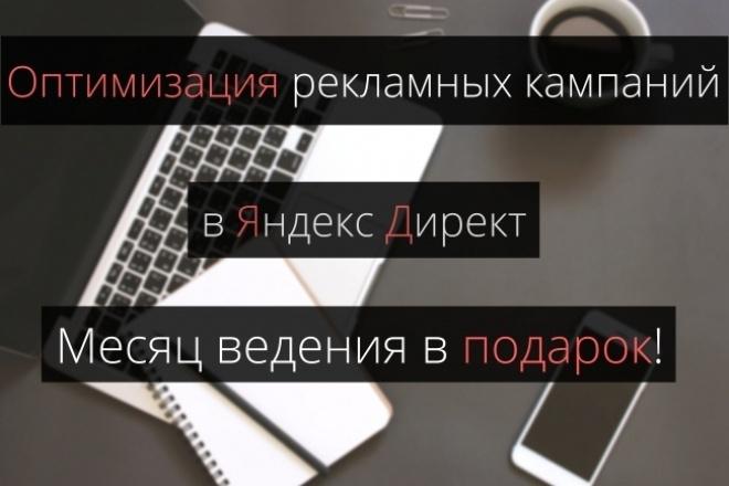 Оптимизация рекламных кампаний в ЯндексДирект +бесплатно месяц веденияКонтекстная реклама<br>Добрый день! Если у Вас настроен Директ , но результаты оставляют желать лучшего, то я тот, кто Вам нужен. Много тратите за клики, а результата ноль? Объявления на РСЯ не кликают, хотя ключевые слова подобраны нормально? Скорее всего это результат халтурной работы при разработке рекламных кампаний. Я помогу Вам оптимизировать Ваши кампании, снизить стоимость кликов и сделать кликабельными объявления на РСЯ! Что входит в работу: - Анализ ключевых слов/фраз - Анализ объявлений в РСЯ - Перепроверка ключевиков, оптимизация - Корректировка объявлений на поиске и РСЯ - Работа над снижением стоимости кликов - При необходимости полностью поменяю объявления на РСЯ, включая картинки и содержание самих объявлений + бонус - месяц ведения Ваших кампаний бесплатно! Это гарантия для Вас, чтобы Вы смогли увидеть положительную динамику, после моей работы.<br>