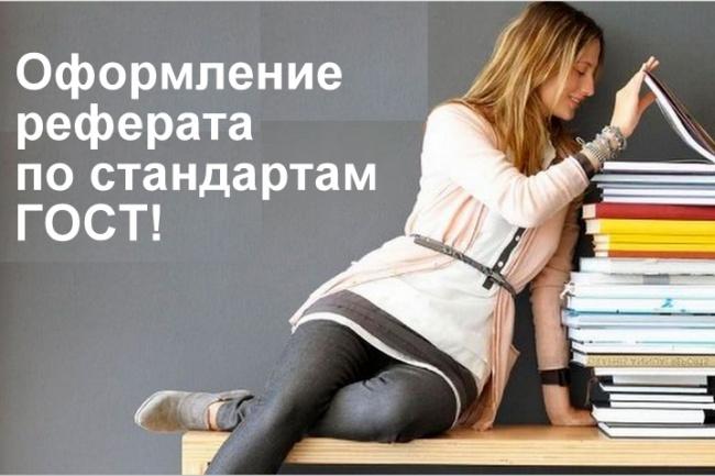 Оформлю вашу курсовую или реферат по стандартам ГОСТ 1 - kwork.ru