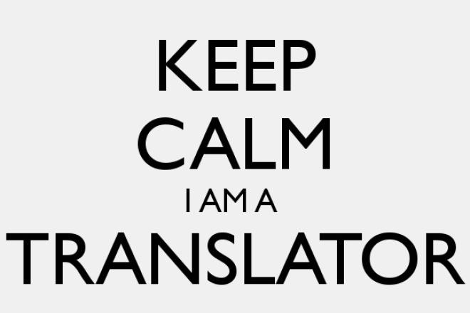 Выполню качественный  перевод  с  английского  на  русский  язык 1 - kwork.ru