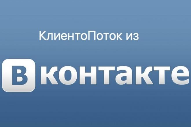 помогу получать клиентов Вконтакте 1 - kwork.ru