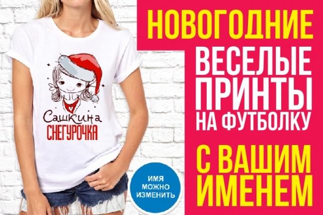 Новогодние принты на футболку с вашим именем 1 - kwork.ru