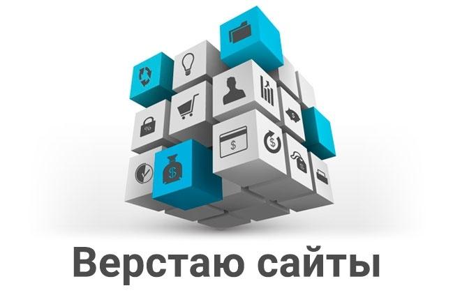 Сверстаю сайт по Вашему макету 1 - kwork.ru