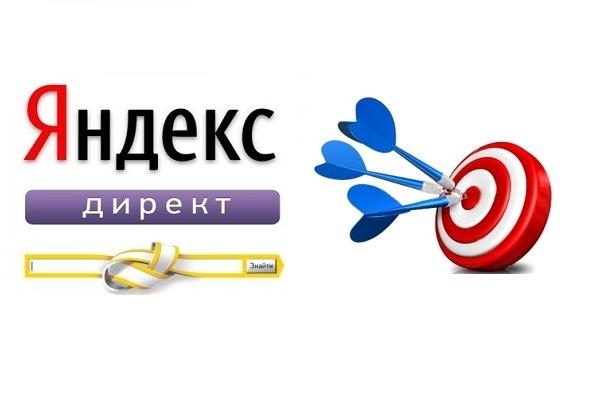 Настройка Яндекс Директ. Поиск, РСЯ 1 - kwork.ru