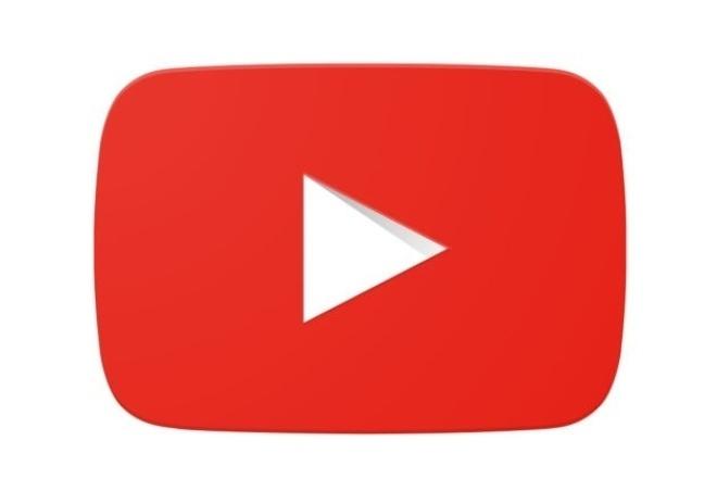 +2500 полных просмотров вашего видео на youtubeПродвижение в социальных сетях<br>Сделаю +2500 просмотров вашего видео на youtube. Работа будет качественная и с гарантией вы получите 2500+ просмотров по окончанию работ на ваш ролик Максимальное число отписок не больше 6%.<br>