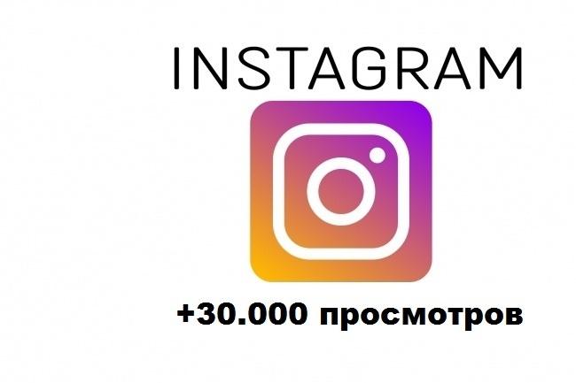 Продвижение Instagram +30. 000 просмотровПродвижение в социальных сетях<br>Просмотры - помогут вывести вашу публикацию в топ по любым хэштегам. Предоставляем вам услугу на получение +30. 000 просмотров видео. Все аккаунты - это активная аудитория! Гарантии: Ваш аккаунт ни в коем случае не попадает в зону риска быть заблокированном. Могут пропадать просмотры, но! ! ! ! Вы в любом случае получите 30. 000 просмотров т. к мы добавим вам больше, чем 30. 000 просмотров. В 1 кворк входит: Просмотры +30. 000 просмотров ______________________________________________________________________________ Все это, мы стараемся выполнить для вас в максимально короткие сроки, выполним за 1-2 дня.<br>