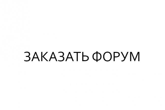 сделаю форум 1 - kwork.ru