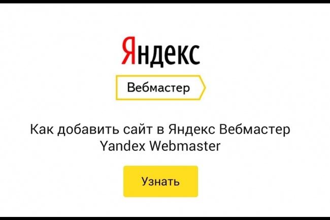 Проверю ошибки в вебмастере ЯндексаАудиты и консультации<br>Проверю ошибки сайта в вебмастере Яндекса, объясню, почему они появились, как от них избавиться, что исправить на сайте.<br>