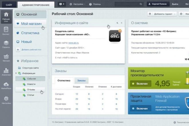 доработаю Ваш сайт на 1с Битрикс 1 - kwork.ru