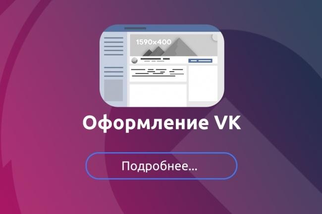Оформление VK. com 1 - kwork.ru