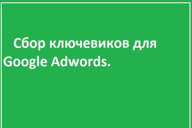 Соберу ключевики для Гугл Адвордс 1 - kwork.ru