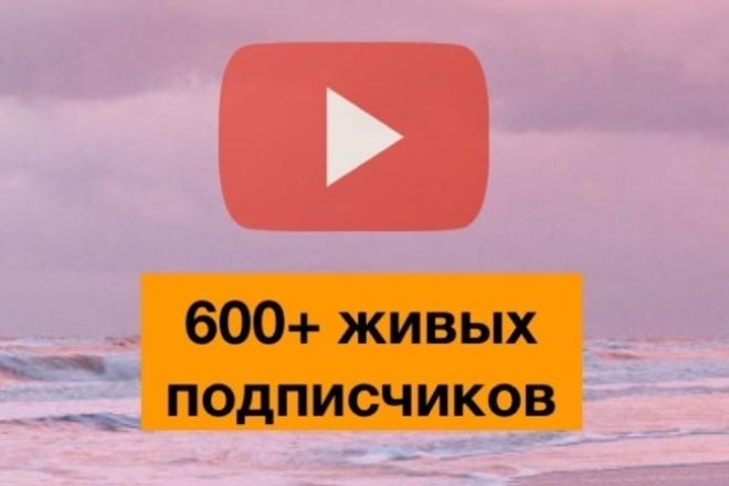 600+ подписчиков на ваш YouTube каналПродвижение в социальных сетях<br>В течении 2-3 дней на ютуб канал будет залито 600+ живых подписчиков, без собачек, подписчиков гарантирую. Вероятность отписки 1-2%. Почему не за один день ? Потому что ютуб может блокировать моих подписчиков и Ваш канал. Подписчиками вашего канала будут реальные люди, не боты. Подписчики добавляются в безопасной режиме.<br>