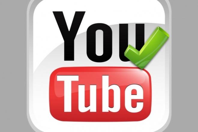 Раскручу на YouTube 1 - kwork.ru