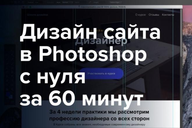 Сделаю дизайн сайтов 1 - kwork.ru