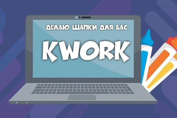 Сделаю шапку для ютуб канала 1 - kwork.ru