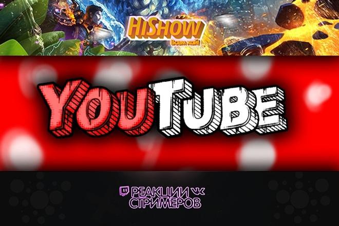 Оформлю ваш канал Youtube. Шапка, аватарка канала ютуб 1 - kwork.ru