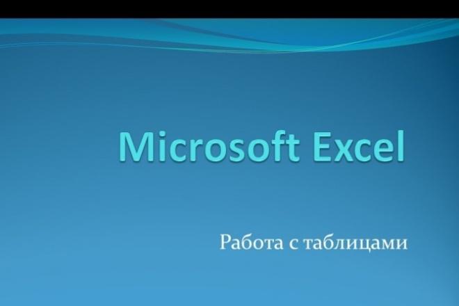 наберу любую таблицу в Excel 1 - kwork.ru