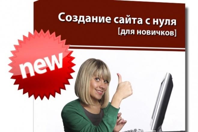 Помогу новичкам создать сайт (домен+хостинг+CMS) 1 - kwork.ru