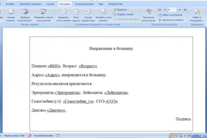 Слияние документов 1 - kwork.ru