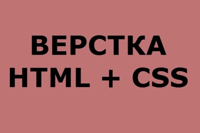верстка сайта 1 - kwork.ru