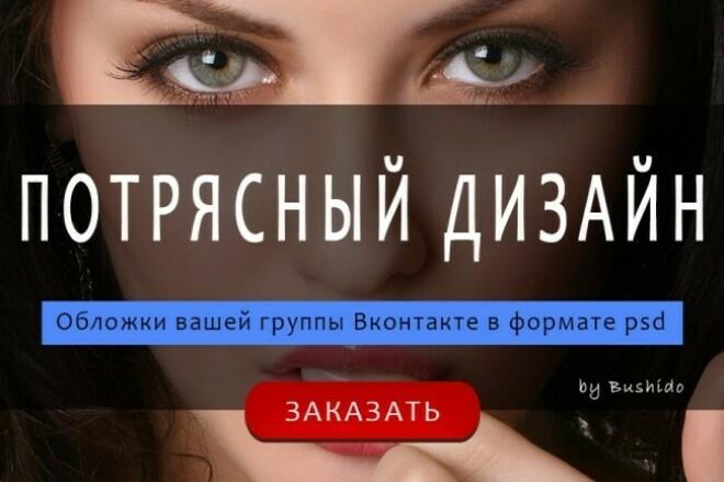 Создам для вашей группы ВК эксклюзивную обложку 1 - kwork.ru