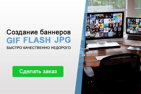 Делаю баннеры для сайтов, яндекса, ВК, GoogleБаннеры и иконки<br>Здравствуйте, меня зовут Дмитрий я занимаюсь разработкой баннеров уже более 8 лет. Создаю баннер для рекламы в контекстно-медийных сетях Google Adwords и Yandex Директ , соц. сети (В контакте, Фейсбук). В моем портфолио можно найти как анимационные баннеры так и статичные.<br>