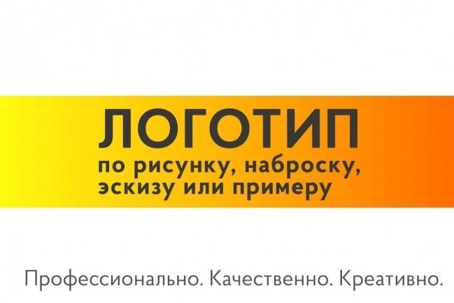 Логотип по вашему эскизу, оформление идеи в картинку 1 - kwork.ru